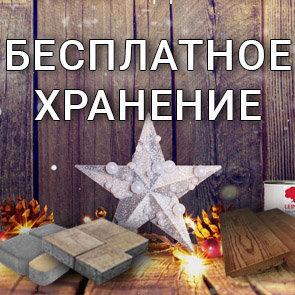 Бесплатное хранение до весны! в Москве